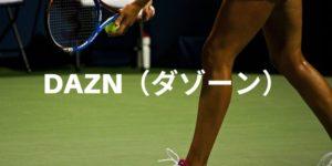 テニス ダゾーン