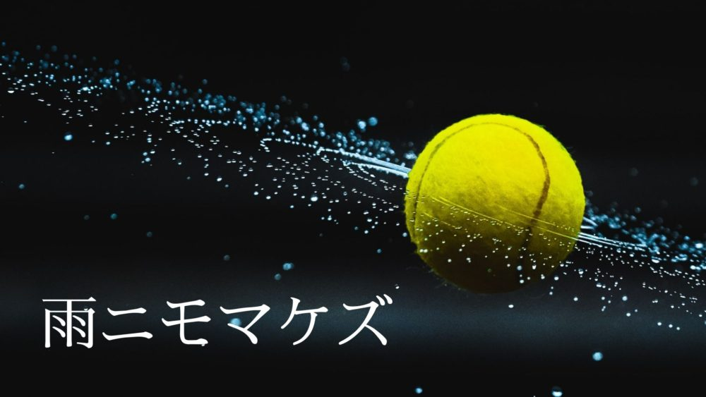 雨の日 テニス